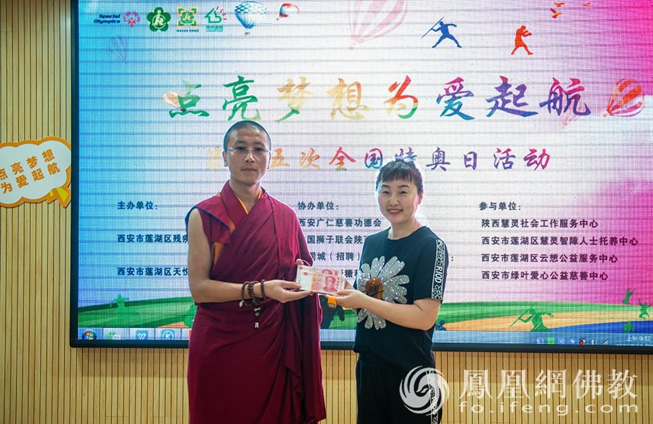 西安广仁慈善功德会为基地捐赠善款(图片来源:凤凰网佛教 摄影:张群)