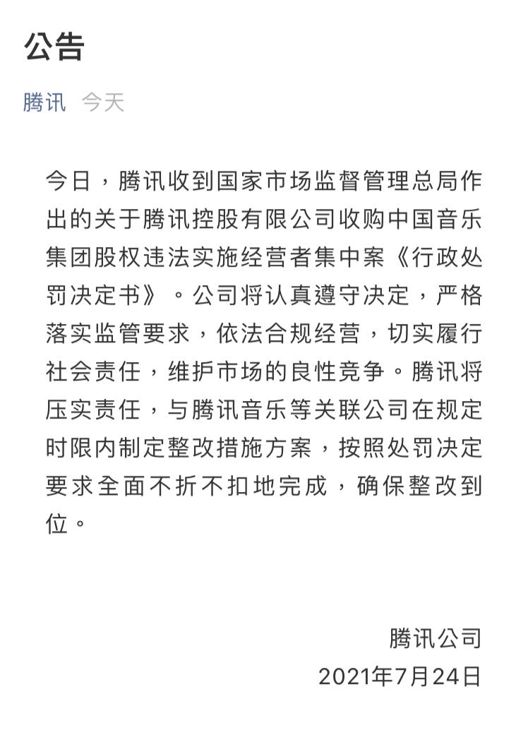 网易云音乐公告:坚决支持市监总局处罚相关公司 抵制哄抬版权价格行为