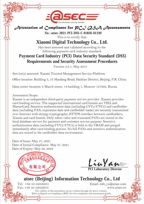 天星数科获PCI-DSS认证 安全能力再获国际权威认可