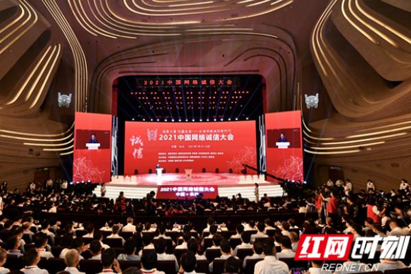 7月15日,2021中国网络诚信大会在长沙开幕。