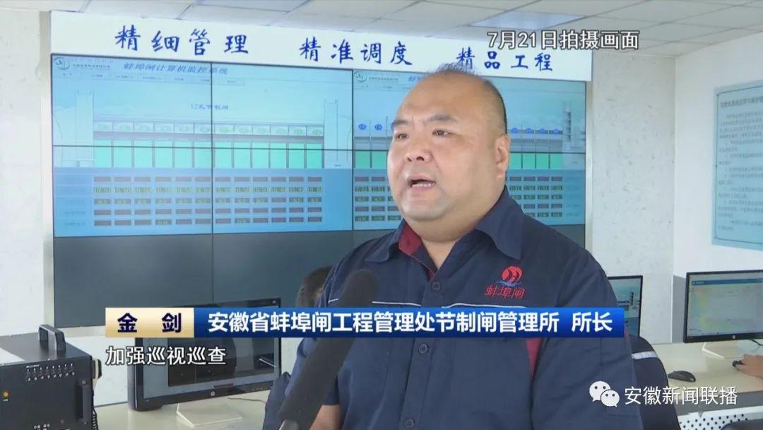 安徽省蚌埠闸工程管理处节制闸管理所所长金剑