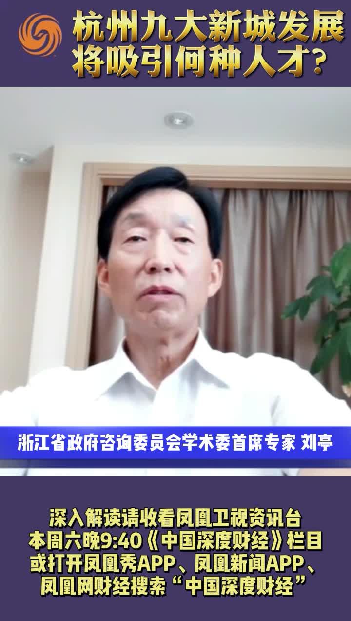 浙江省政府咨询委员会专家:杭州九大新城发展将吸引何种人才
