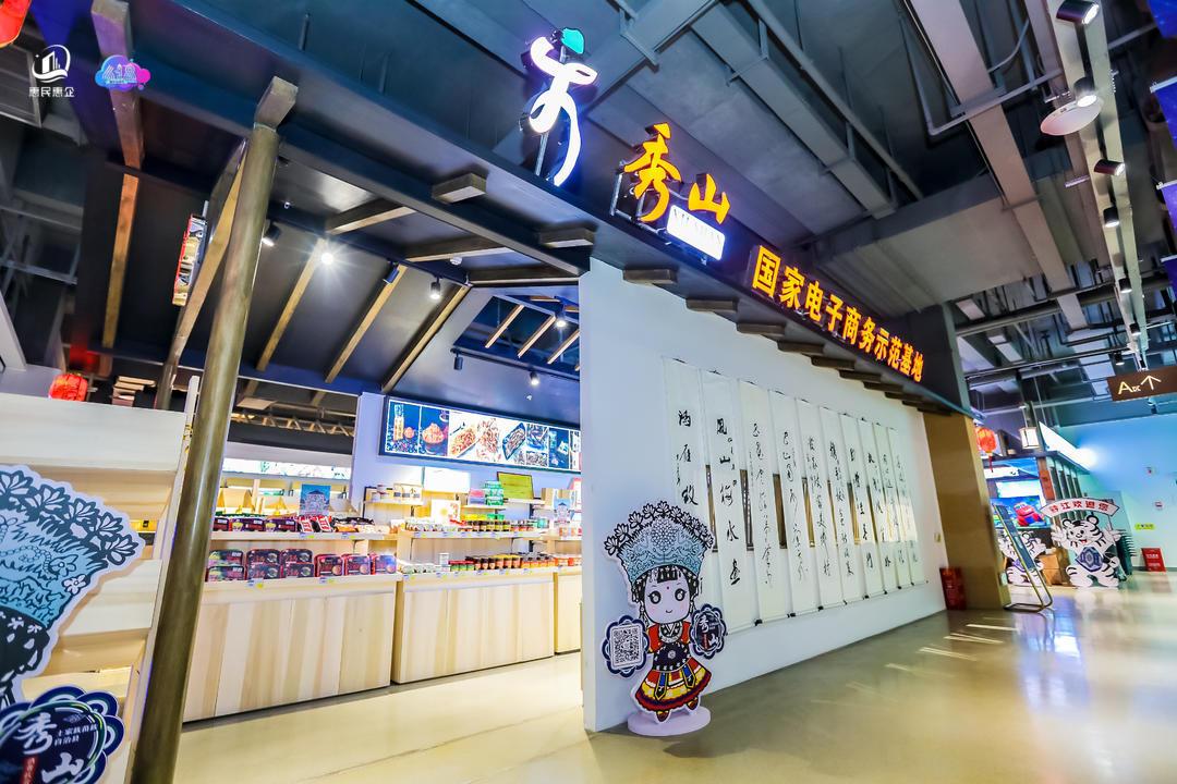 秀山国家电子商务示范基地。