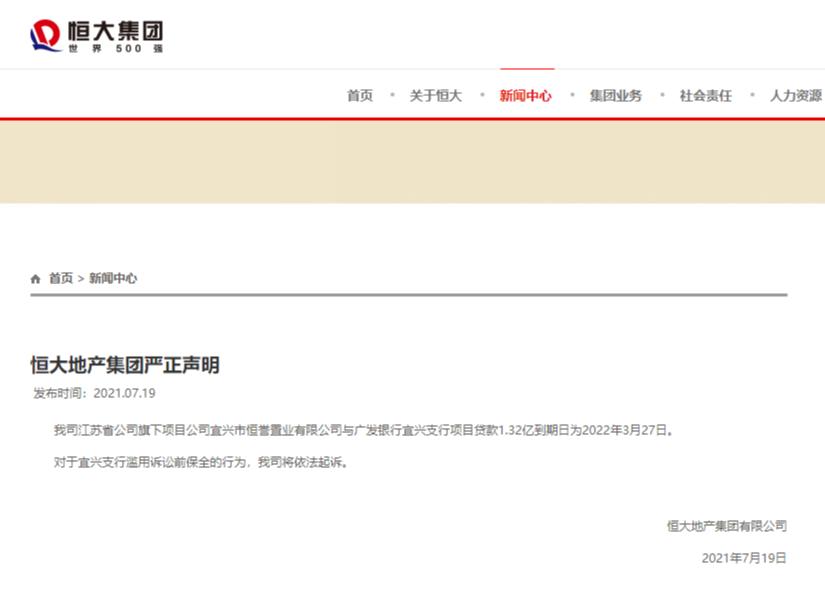 广发银行申请冻结恒大1.3亿资产 恒大回应:将起诉其滥用诉讼前保全行为