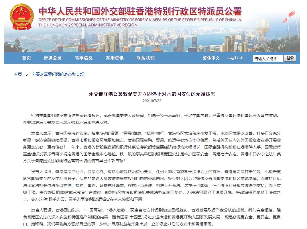 外交部驻港公署:敦促美方立即停止对香港国安法的无端抹黑