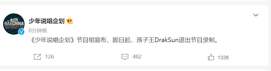 说唱歌手孩子王为p图假捐道歉 参与综艺宣布退出录制