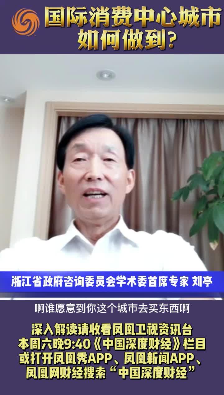 浙江省政府咨询委员会专家:国际消费中心城市 如何做到?
