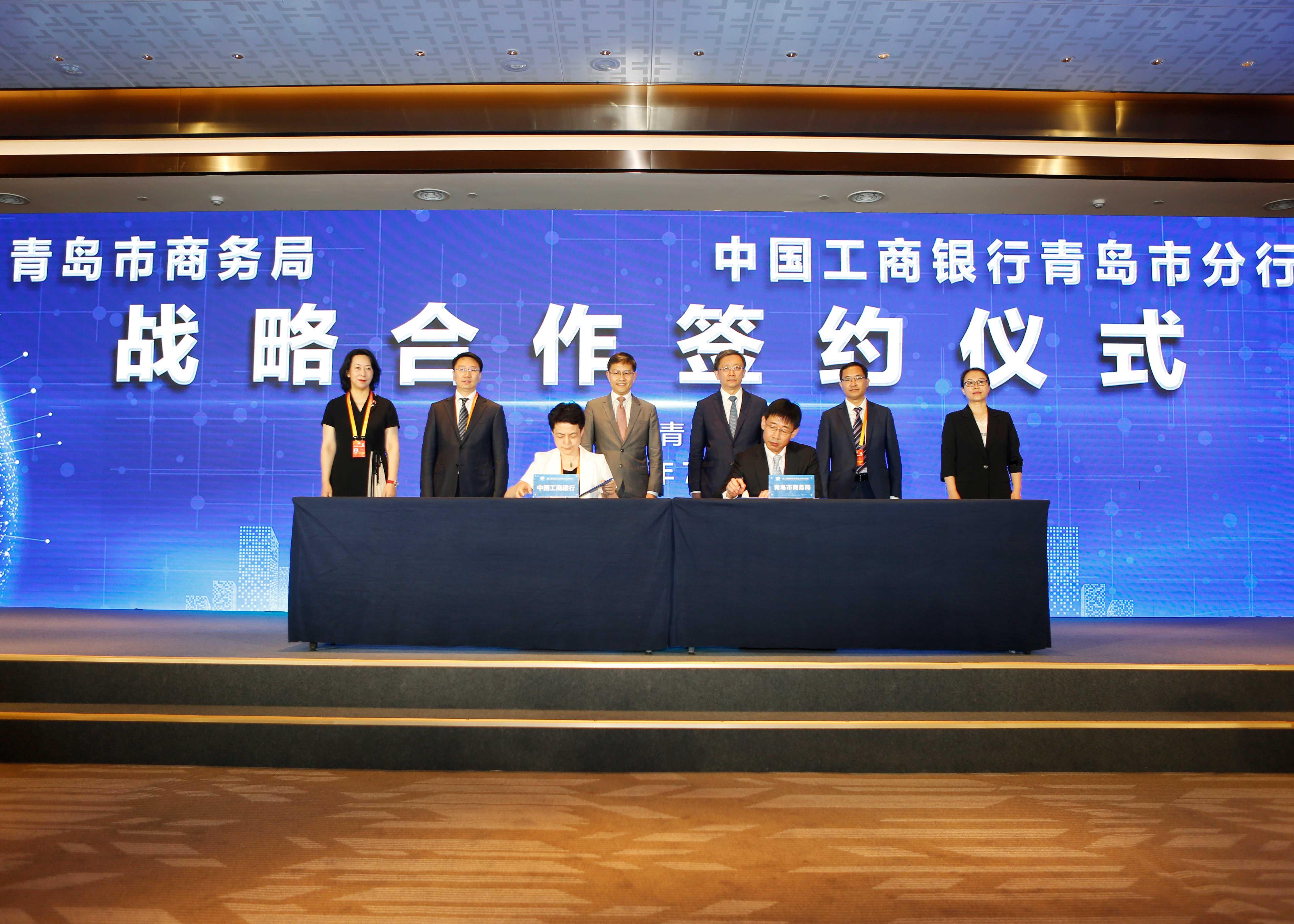中国工商银行青岛市分行与青岛市商务局开展战略合作