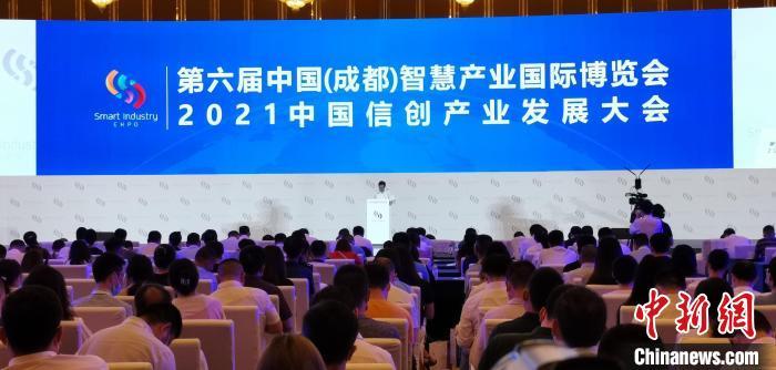 2021中国信创产业发展大会在蓉召开
