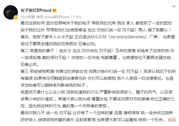 《中国新说唱2020》张子豪退出厂牌