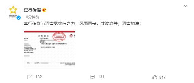 持续更新!汪峰章子怡林志玲黄晓明等为河南暴雨捐款