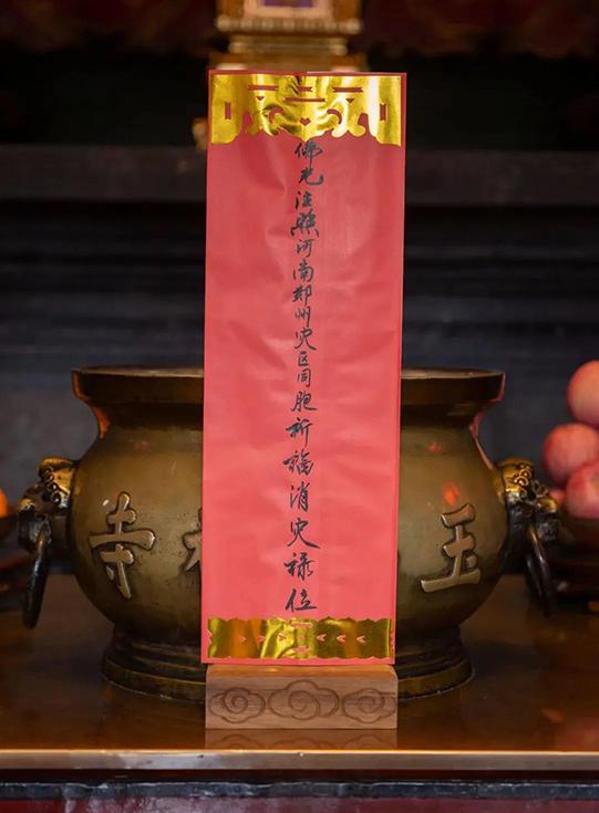 愿灾难早日离去!全国佛寺为河南受灾群众及遇难同胞祈福