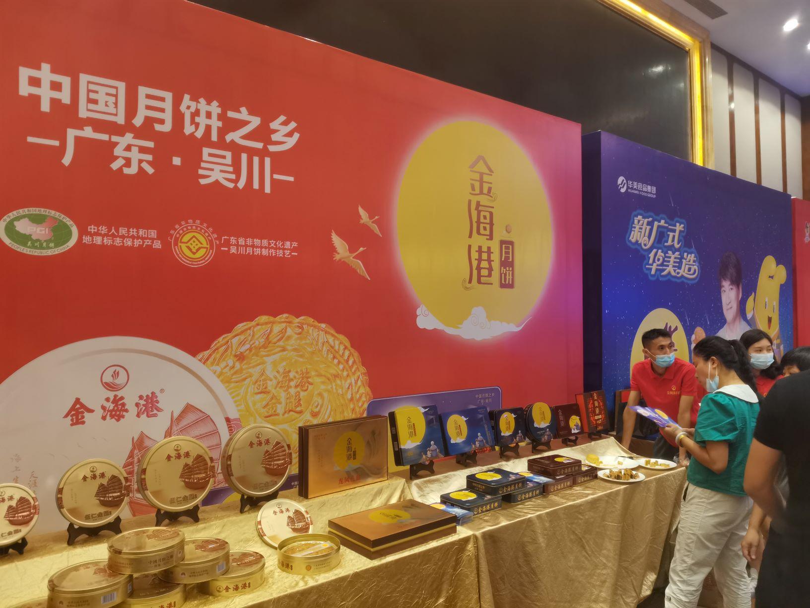 """搭建产业发展交流平台 擦亮""""中国月饼之乡"""""""