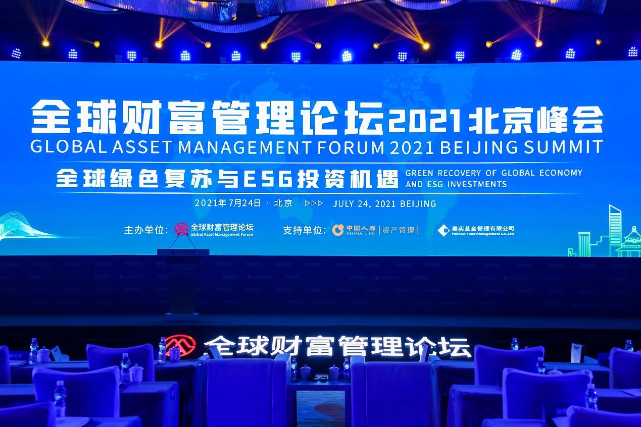 图注:全球财富管理论坛2021北京峰会现场
