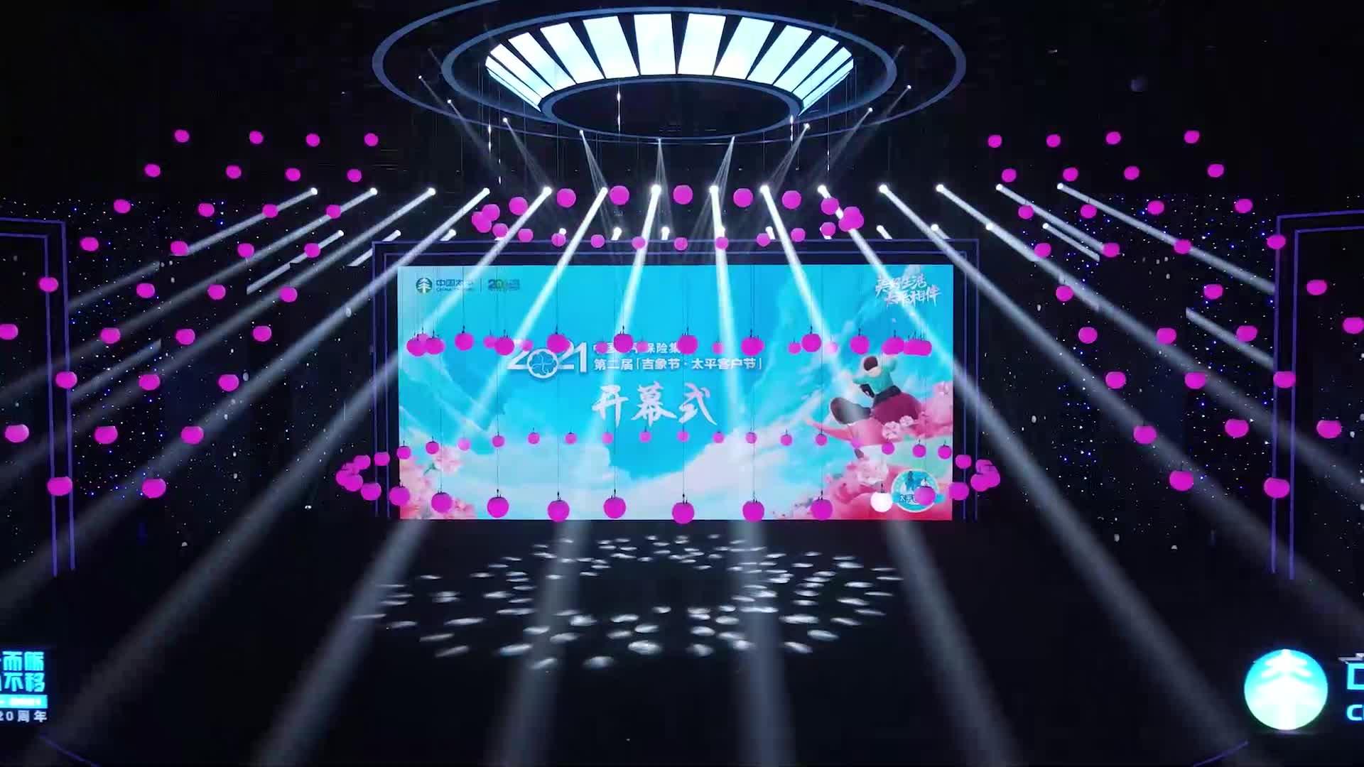 吉象节·太平客户节精彩回顾