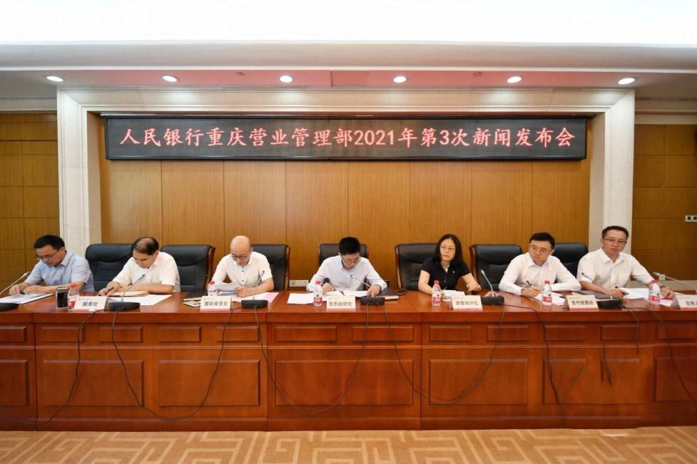 上半年重庆社会融资规模增量3869.34亿元 高于近两年同期平均水平