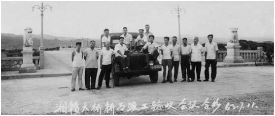▲1963年7月湘赣大桥竣工验收会议合影(左三:马松生)