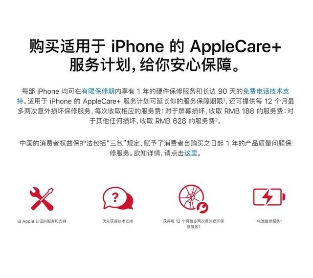 苹果针对国内调整政策 被逼无奈还是丧心病狂?