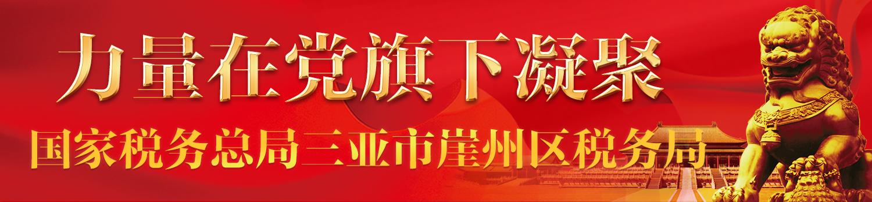 力量在黨(dang)旗(qi)下凝聚——國家稅務(wu)總局三亞市崖州區稅務(wu)局