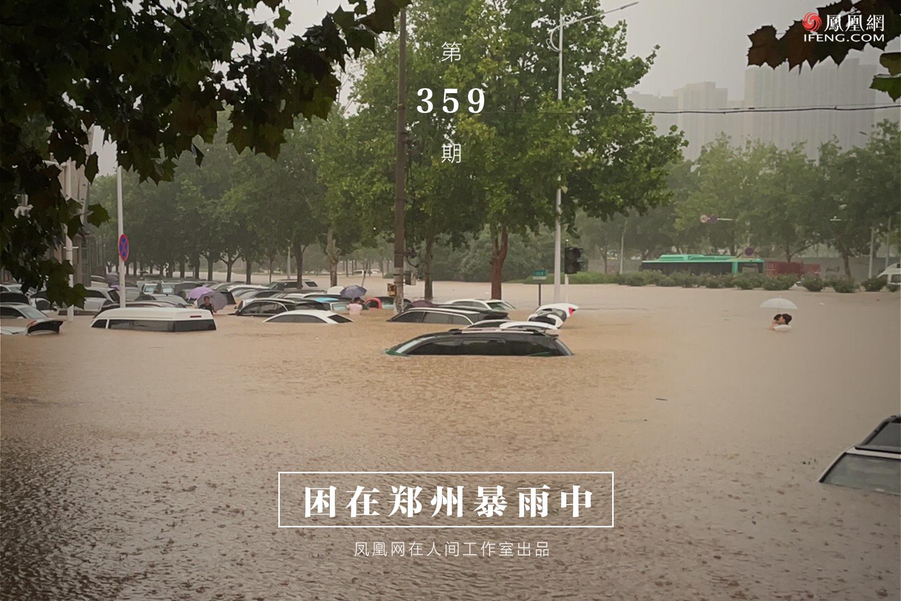 在人间   亲历郑州暴雨:我用皮划艇救了一个孕妇