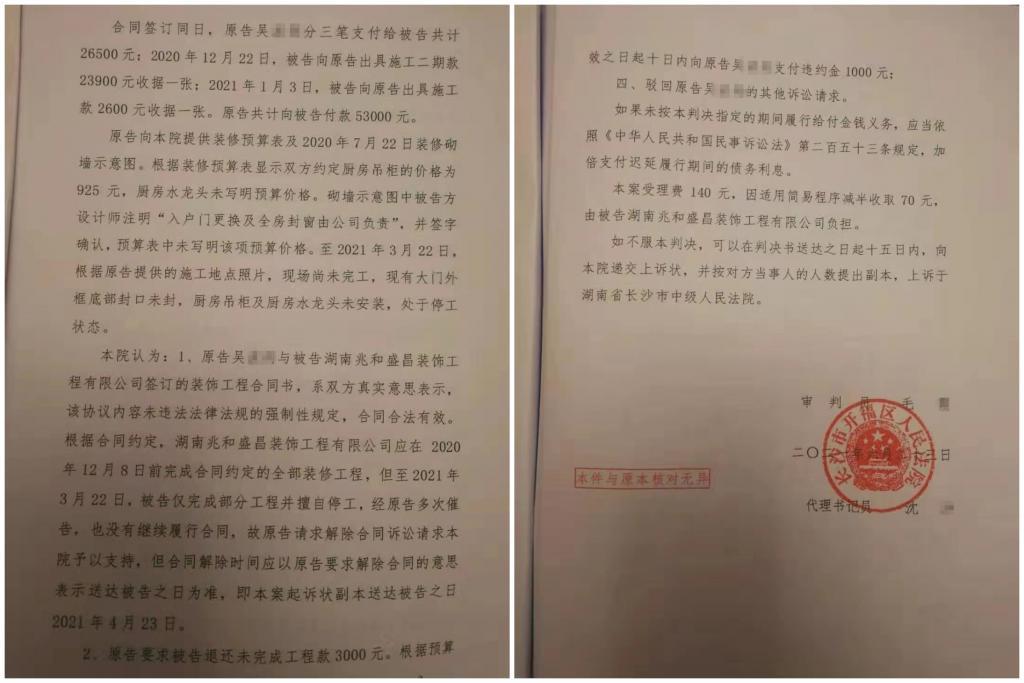 (张某展示的民事判决书部分照片)