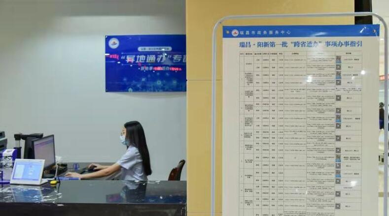 """江西瑞昌市:深入推进""""跨省通办"""" 架起政务服务""""连心桥"""""""