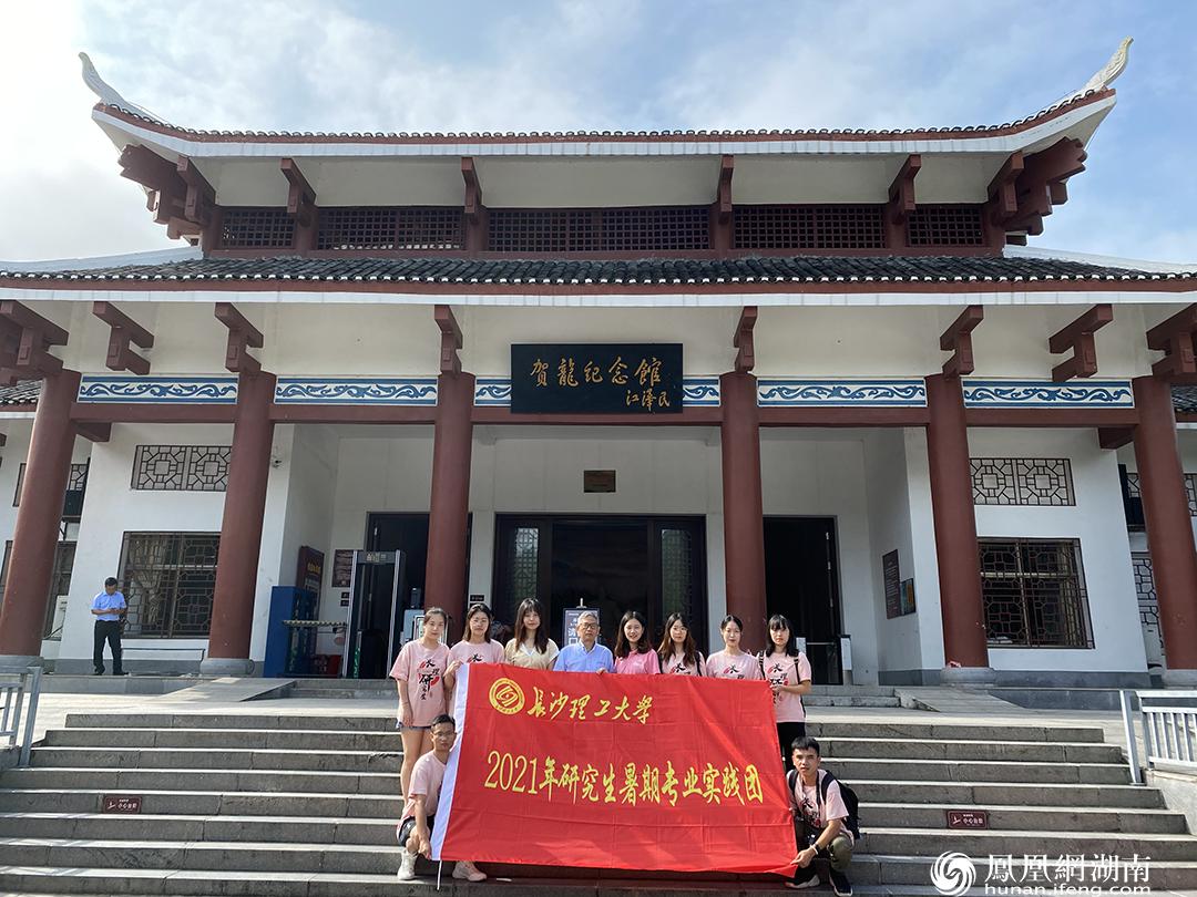 铁骨柔情赤子心 长理文新学院研究生暑期实践团队参观贺龙纪念馆