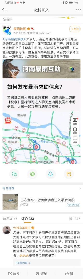 高德地图发布,该平台已上线河南暴雨信息互助通道功能。