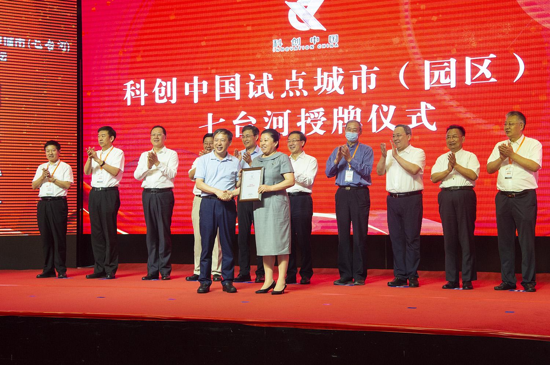 科创中国@黑龙江煤炭资源型城市(七台河)转型发展高峰论坛举行