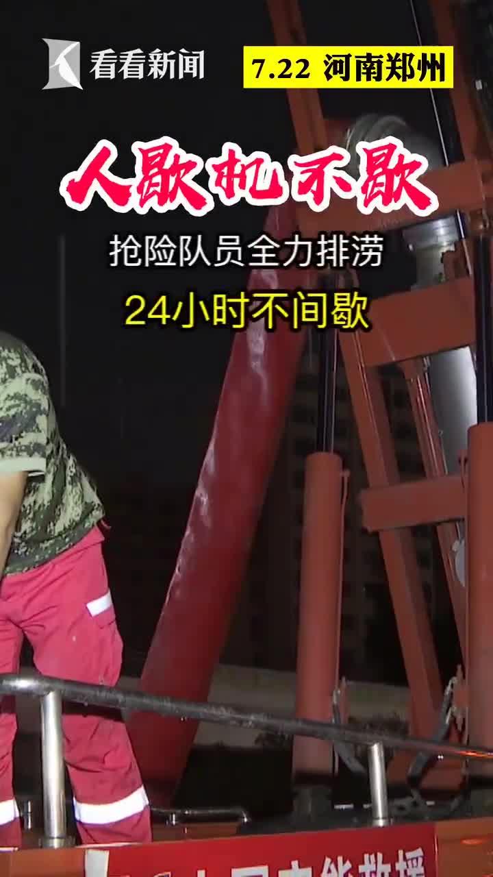 隧道积水6米连夜排涝 抢险人员称没遇过郑州这么大的灾情