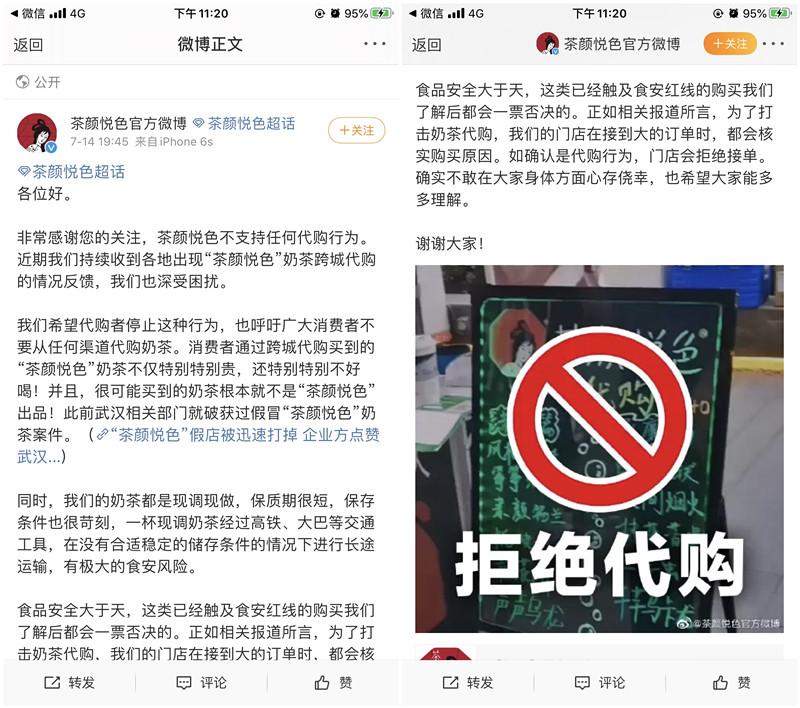 ▲茶颜悦色公开表示不支持任何代购行为。图片来源:茶颜悦色官方微博截图