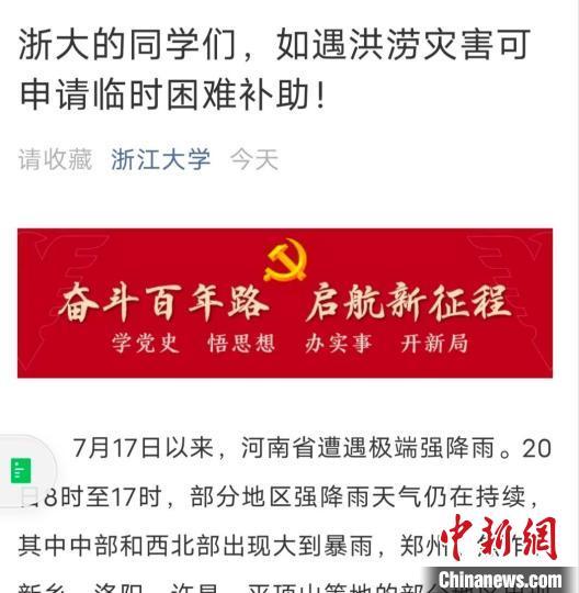 浙江大学官方发布内容。 浙江大学供图