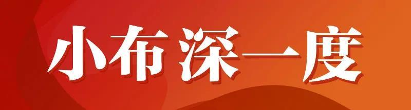 """下好社会主义现代化""""先手棋""""!金华这样开启新篇章→"""