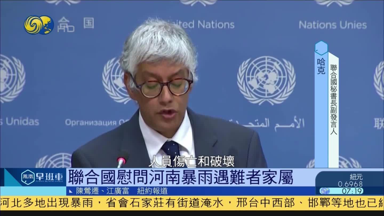 联合国:对河南暴雨遇难者家属表示慰问