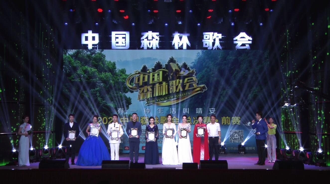 2021《中国森林歌会》全国总决赛·前赛在靖安落幕