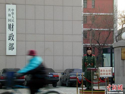 资料图:财政部。<a target='_blank' href='http://www.chinanews.com/'>中新社</a>发 康亚风 摄