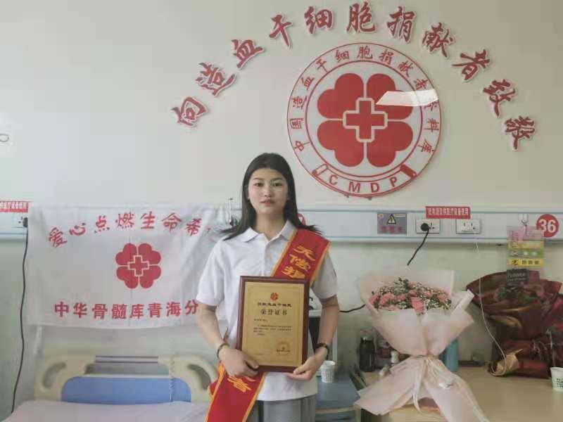 青海省第45例造血干细胞成功捐献