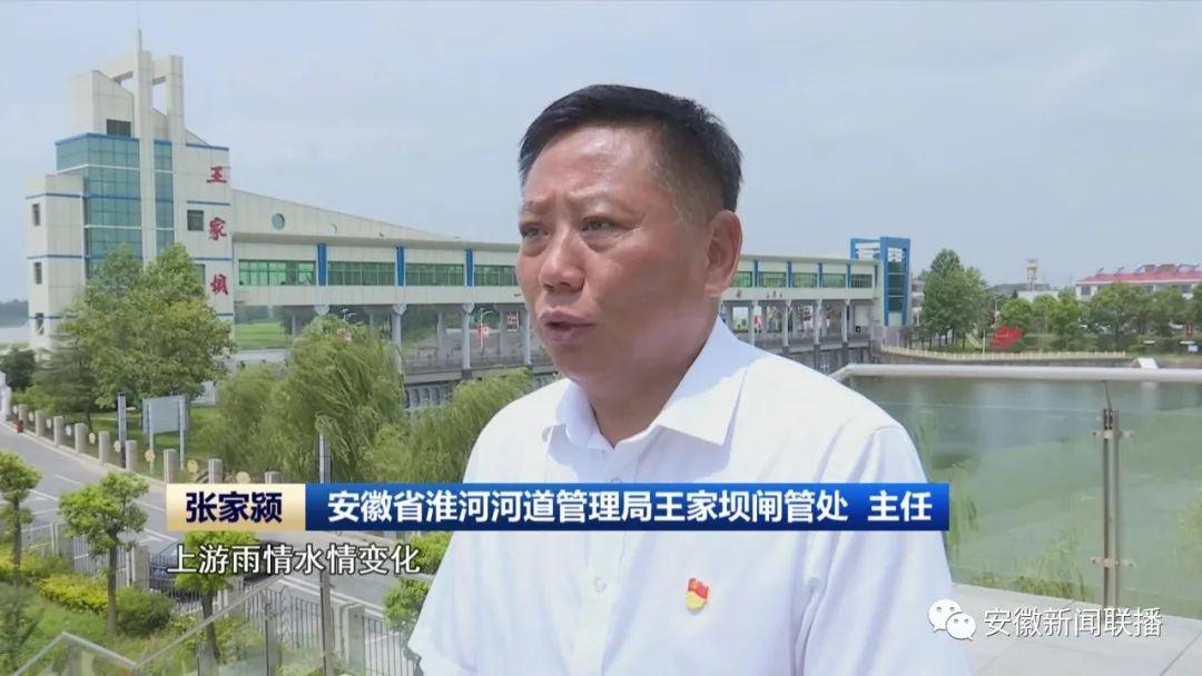 安徽省淮河河道管理局王家坝闸管处主任 张家颍