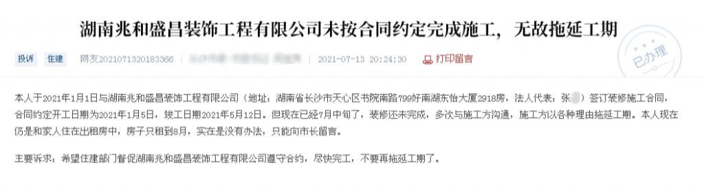 (问政湖南官网截图,此地址有误)