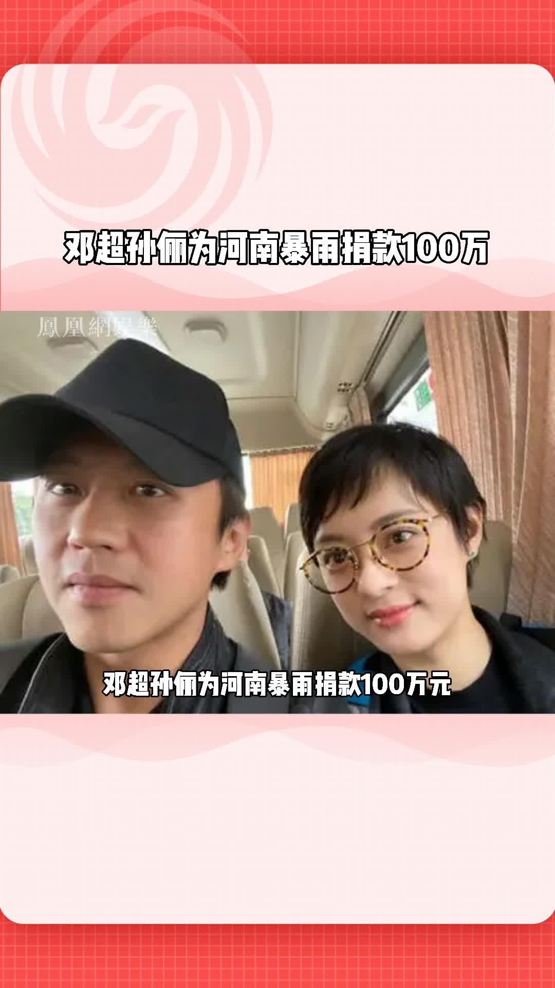 邓超孙俪为河南暴雨捐款100万:超哥和娘娘还是那么暖心!
