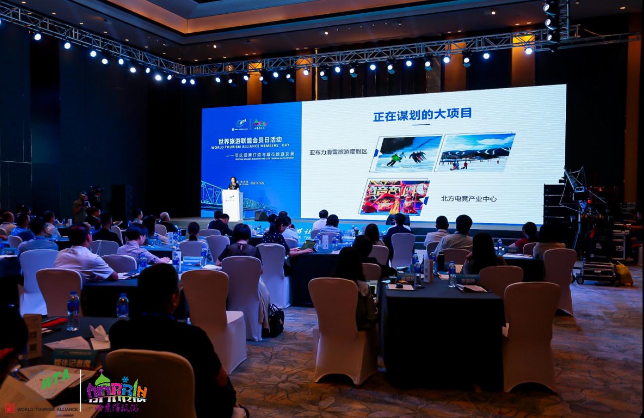 """世界旅游联盟2021季""""WTA·会员日""""活动在哈尔滨举办"""