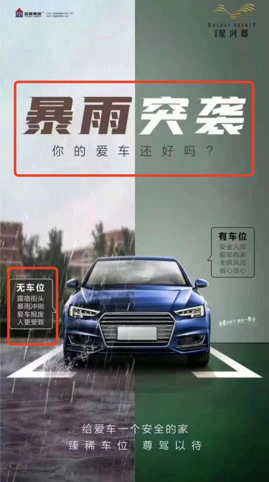 """风暴眼丨暴雨袭城下东风标致""""虚假救援"""" 锦江旗下酒店涨价10倍?"""