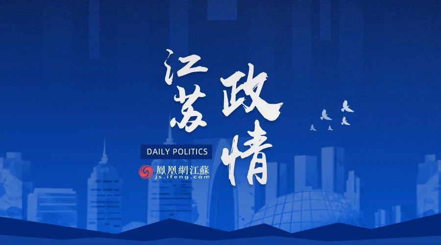 在江苏任职超30年的庄兆林,出任徐州市委书记