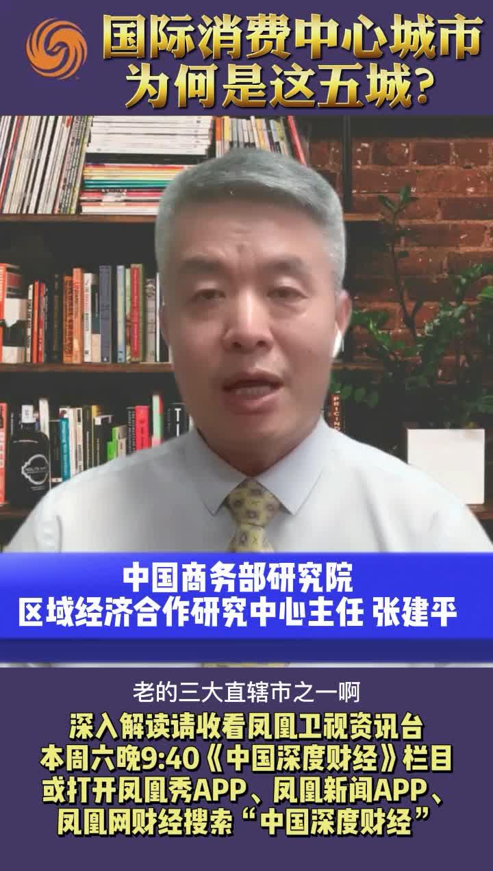 中国商务部研究院专家:国际消费中心城市为何是这五城?