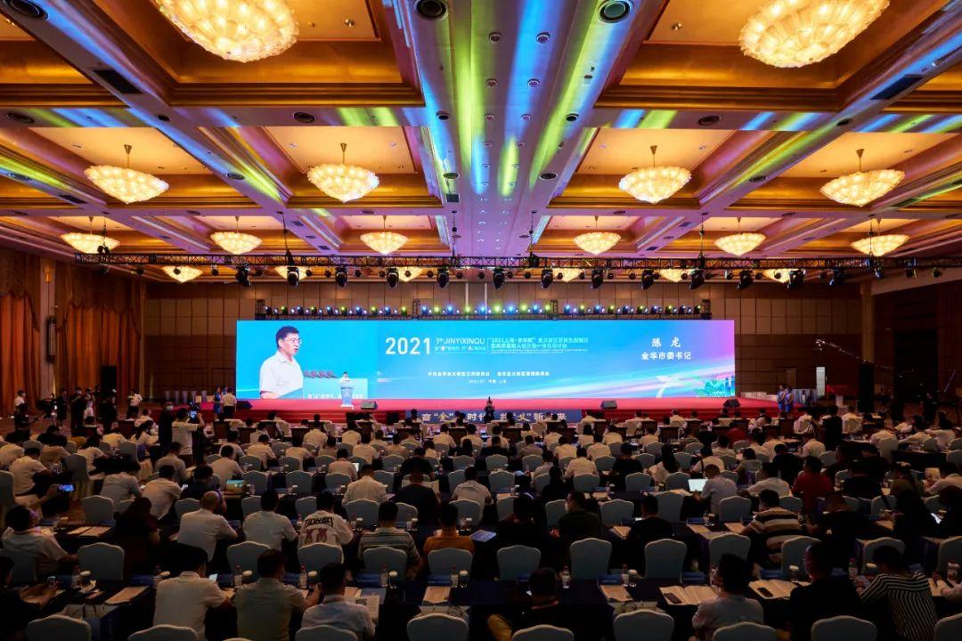金华市委书记陈龙:共享发展机遇 共创美好未来