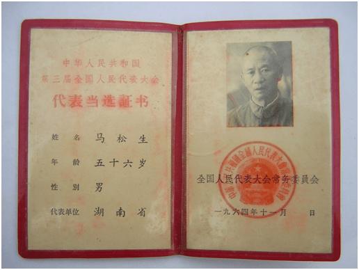 ▲1964年马松生当选第三届全国人民代表大会代表证书