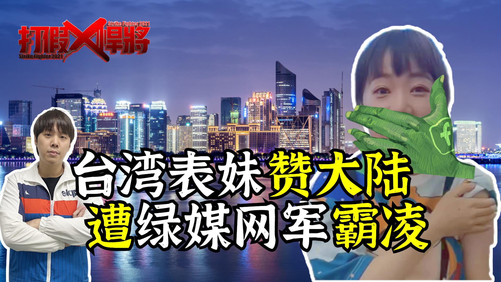 """打假悍将丨不许讲大陆""""好话""""?台湾表妹遭网军霸凌不后悔"""