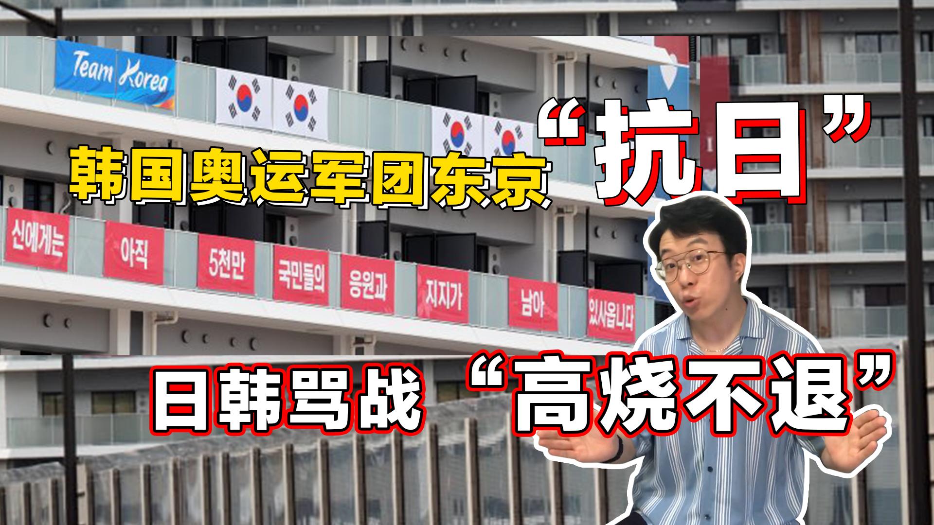 """霍霍看今朝11丨侮辱性极强 伤害性更高 韩国奥运军团在东京挂""""抗日标语"""""""
