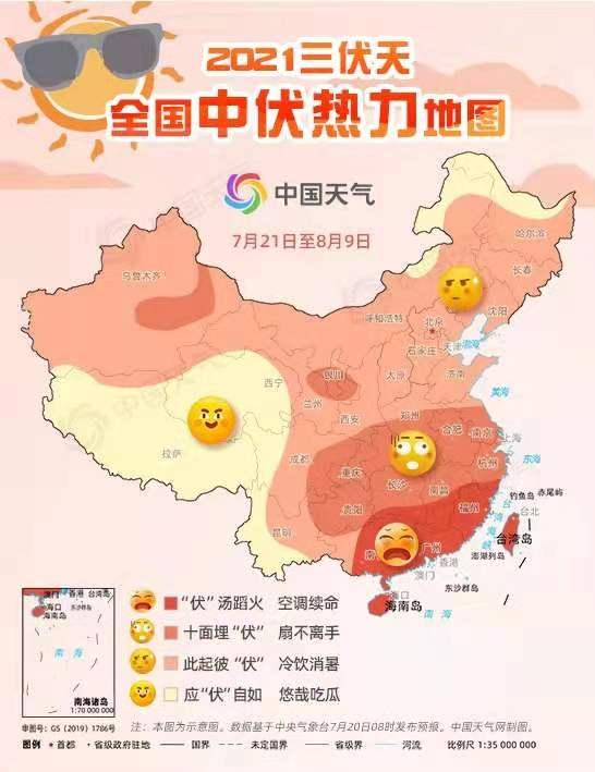 全国中伏热力地图(图片来自龙江气象)