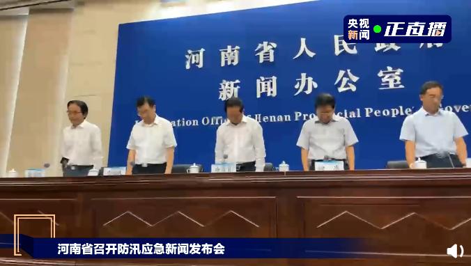 7月21下午防汛应急发布会开始前,全体人员为遇难人员默哀